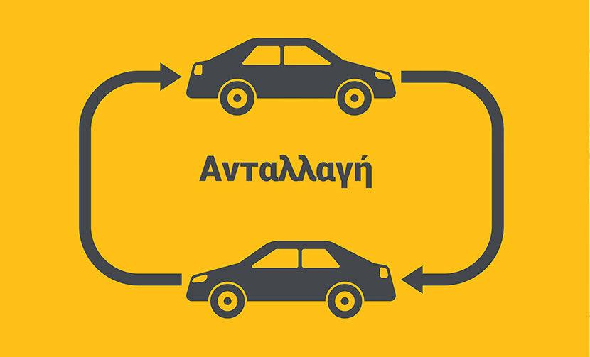 Δύο αυτοκίνητα με κίντρινο φόντο και βελάκια απο το ένα στο άλλο στο κέντρο η λέξη ανταλλαγή